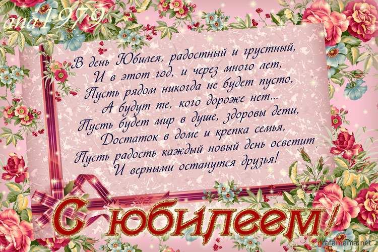 Поздравления к юбилею со дня рождения