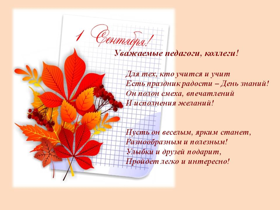 Поздравление учителям в день знаний